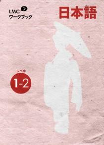 Couverture du cahier d'exercice de japonais, niveau 1-2 / Japanese workbook cover, level 1-2