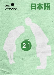 Couverture du cahier d'exercice de japonais, niveau 2-1 / Japanese workbook cover, level 2-1