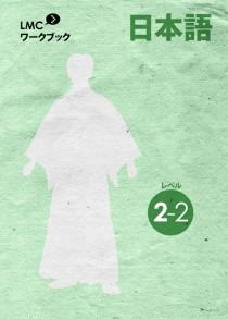 Couverture du cahier d'exercice de japonais, niveau 2-2 / Japanese workbook cover, level 2-2