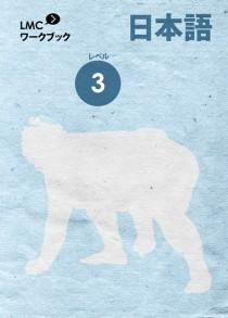 Couverture du cahier d'exercice de japonais, niveau 3 / Japanese workbook cover, level 3