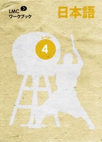Couverture du cahier d'exercice de japonais, niveau 4 / Japanese workbook cover, level 4